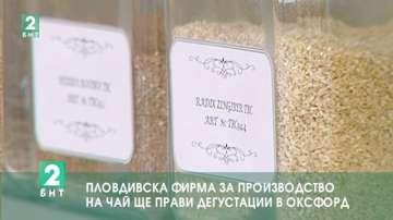 Пловдивска фирма за производство на чай ще прави дегустации в Оксфорд