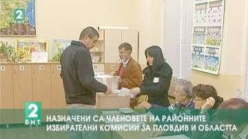 Назначени са членовете на районните избирателни комисии за Пловдив и областта