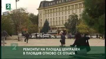 Ремонтът на площад Централен в Пловдив отново се отлага