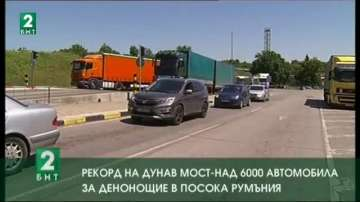 Само за денонощие през Дунав мост са преминали 6000 автомобила към Румъния