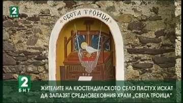 Жителите на село Пастух искат да запазят средновековния храм Света Троица