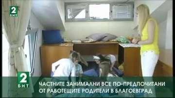 Частните занимални все по-предпочитани от работещите родители в Благоевград