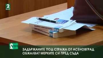 Задържаните под стража от Асеновград обжалват мерките си пред съда