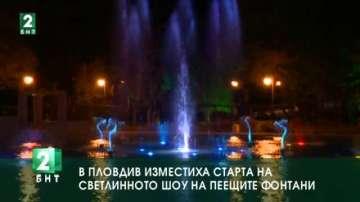 В Пловдив изместиха старта на светлинното шоу в Пеещите фонтани