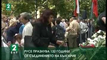 Русе празнува 132 години от Съединението на България