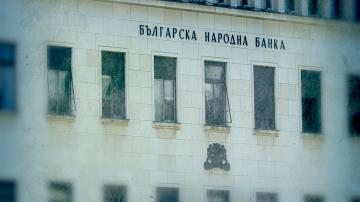 Одит на Сметната палата откри нарушения на БНБ