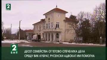 Десет семейства от Тетово спечелиха дела срещу ВиК - Кубрат