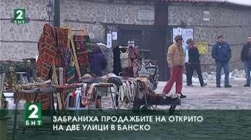 Забраниха продажбите на открито на две улици в Банско