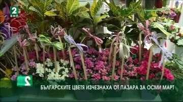 Българските цветя изчезнаха от пазара за осми март