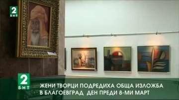 Жени художници подредиха обща изложба в Благоевград ден преди осми март