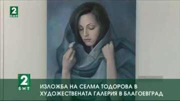 Изложба на Селма Тодорова в Художествената галерия в Благоевград