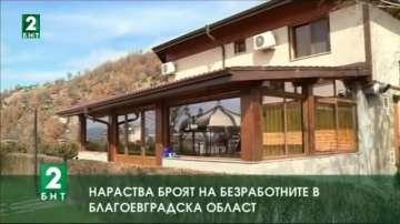 Нараства броят на безработните в Благоевградска област