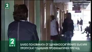 Половината здравноосигурени българи пропускат годишния профилактичен преглед