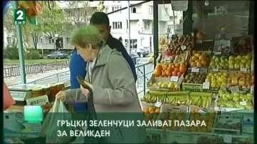 Гръцки зеленчуци ще ядем за Великден