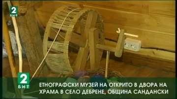 Откриха етнографски музей край 205-годишния храм в село Дебрене