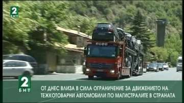 Ограничения за движението на тежкотоварни автомобили по магистралите в страната