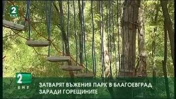 """Заради горещините спират съоръжения в благоевградския парк """"Бачиново"""""""
