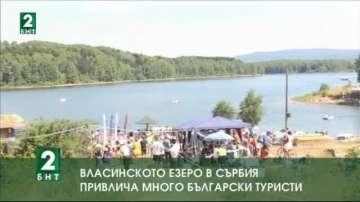 Власинското езеро в Сърбия привлича много български туристи