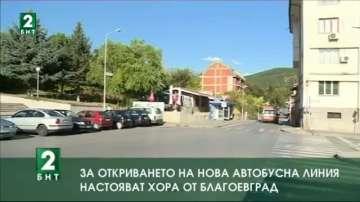 За откриването на нова автобусна линия настояват хора от Благоевград