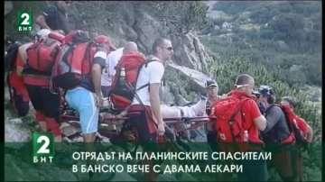Отрядът на планинските спасител в Банско вече с двама лекари