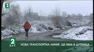 Нова транспортна линия ще има в Дупница