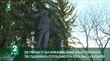 Български и македонски ученици отбелязаха заедно годишнина на Никола Вапцаров