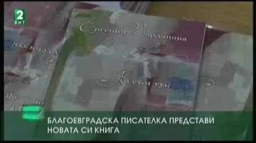 Благоевградската писателка Евгения Йорданова представи новата си книга