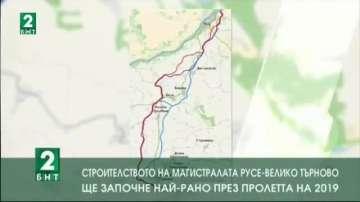 Строителството на магистралата Русе-Велико Търново ще започне най-рано през 2019