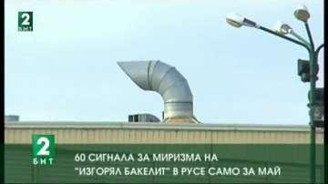 """60 сигнала за миризма на """"изгорял бакелит"""" в Русе само за май"""