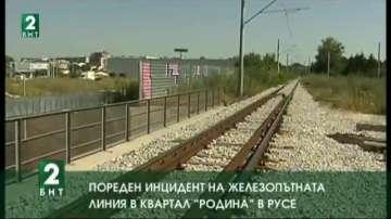 Пореден инцидент на жп линията в квартал Родина в Русе