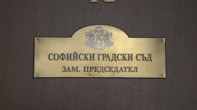 избират председател софийския градски съд