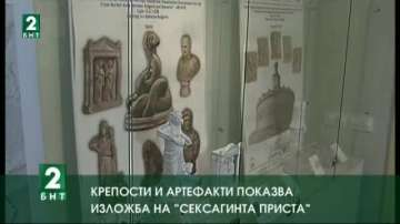 "Крепости и артефакти показва изложба на ""Сексагинта Приста"""