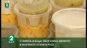С киноа и елда обогатиха менюто в млечната кухня в Русе