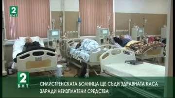 Силистренската болница ще съди Здравната каса заради неизплатени средства
