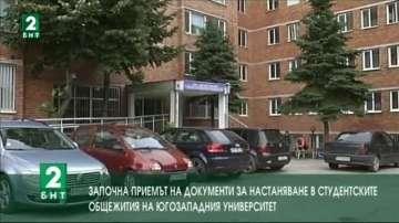 Започна приемът на документи за студентските общежития в Благоевград
