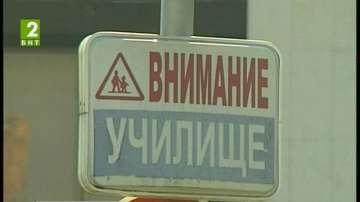 Проверяват училищата в Благоевградска област