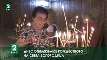 Днес отбелязваме Рождеството на Пресвета Богородица