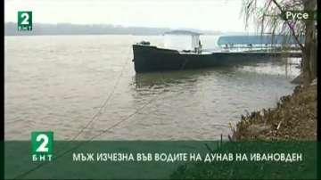 Мъж изчезна във водите на Дунав на Ивановден