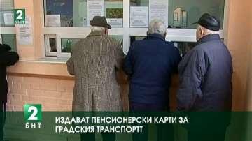 Издават пенсионерски карти за градския транспорт във Варна