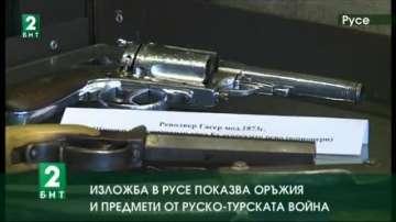 Изложба в Русе показва оръжия и предмети от Руско-турската война