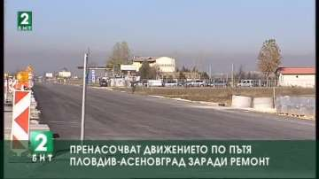 Пренасочват движението по пътя Пловдив-Асеновград заради ремонт