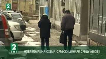 Нова измамна схема – сръбски динари срещу левове