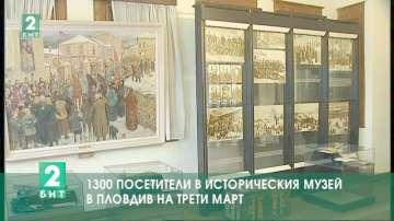 1300 посетители на Историческия музей в Пловдив на 3 март