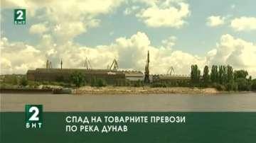 Спад на товарните превози по река Дунав