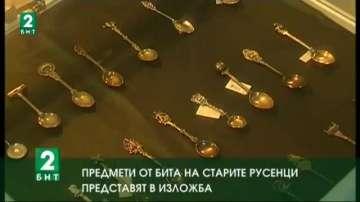 Предмети от бита на старите русенци представят в изложба