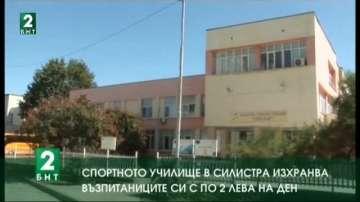 Спортното училище в Силистра изхранва  възпитаниците си с по 2 лева на ден