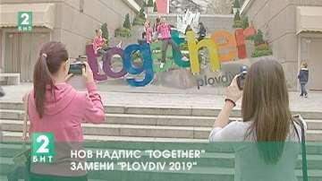 "Нов надпис Together замени ""Plovdiv 2019"""