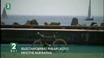 Възстановяват рибарското мостче във Варна