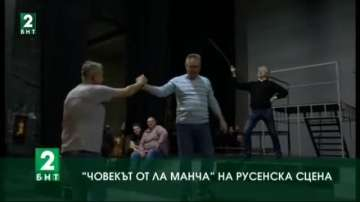 """""""Човекът от Ла Манча"""" на русенска сцена"""