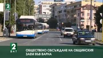 Обществено обсъждане на общинския наем във Варна